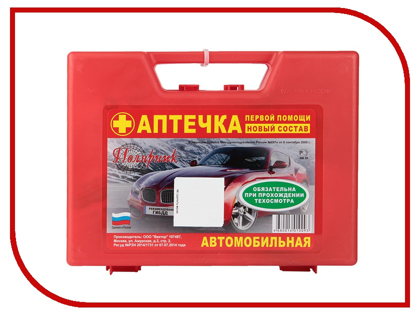 Аптечка Полярник 001-596