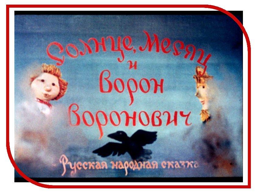 Диафильм Regio Солнце, Месяц и Ворон Воронович<br>