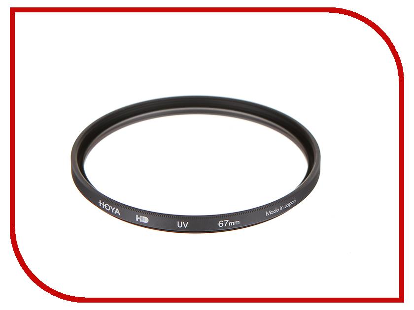 Светофильтр HOYA HD UV (0) 67mm 76746