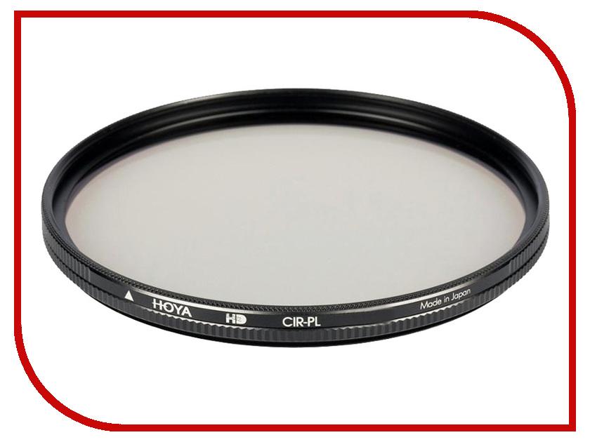 Светофильтр HOYA HD Circular-PL 58mm 76752<br>