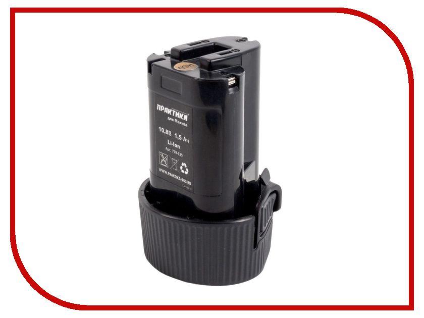 Аксессуар Практика 10.8V 1.5 Ah Li-Ion 779-325 для Makita - дополнительный аккумулятор