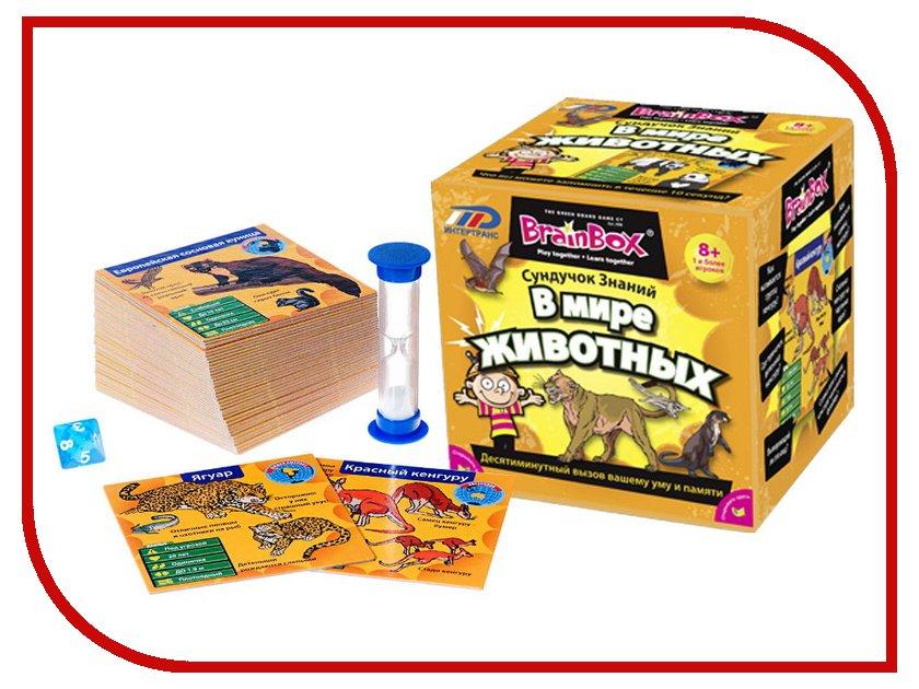 Настольная игра BrainBox Сундучок знаний В мире животных в каких аптеках купить леовит сундучок