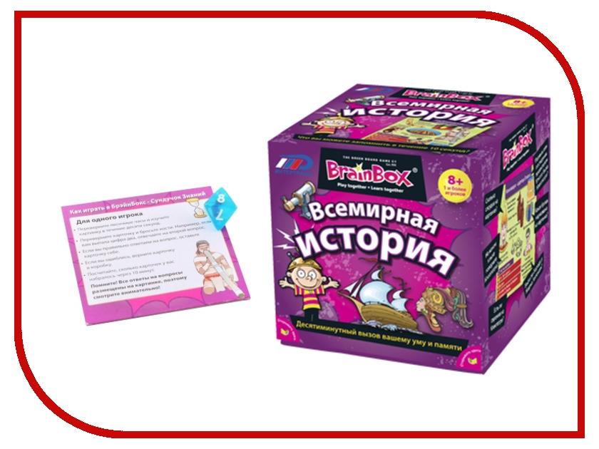 Настольная игра BrainBox Сундучок знаний Всемирная история настольная игра brainbox развивающая сундучок знаний мир математики 90718
