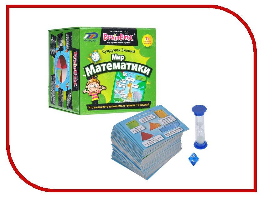 Настольная игра BrainBox Сундучок знаний Мир математики настольная игра развивающая brainbox сундучок знаний мир динозавров 90738
