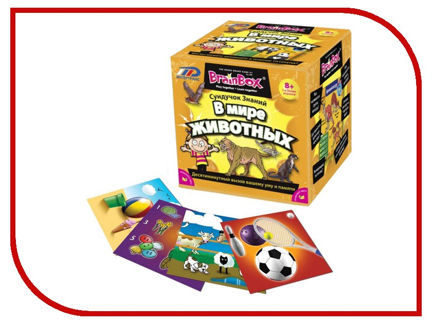 Настольная игра BrainBox Сундучок знаний Мои первые картинки настольная игра развивающая brainbox сундучок знаний мир динозавров 90738