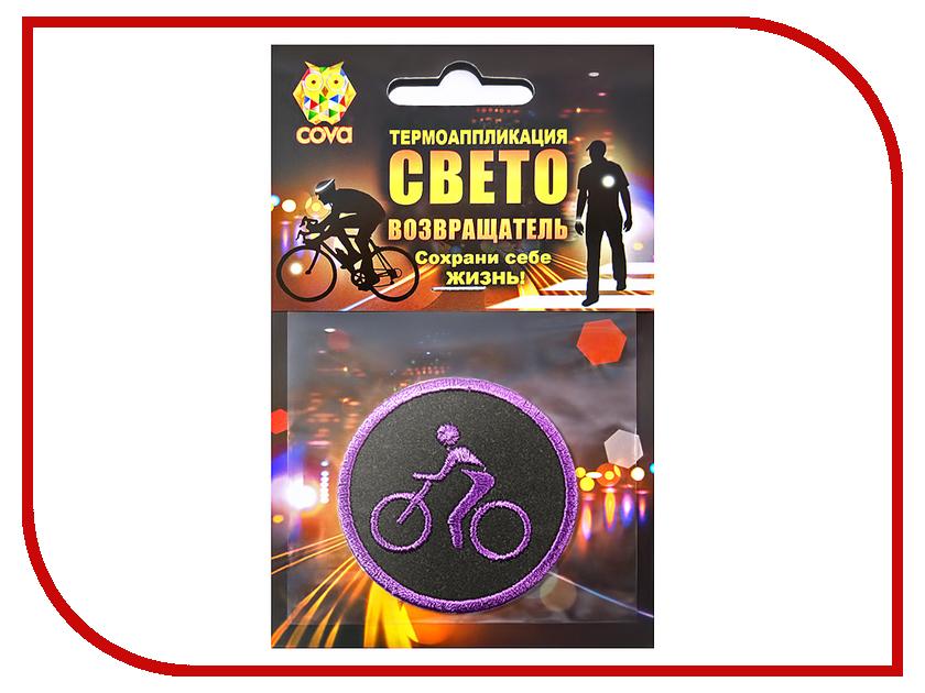 Светоотражатель Cova Термошеврон Велосипедист 55mm 333-002