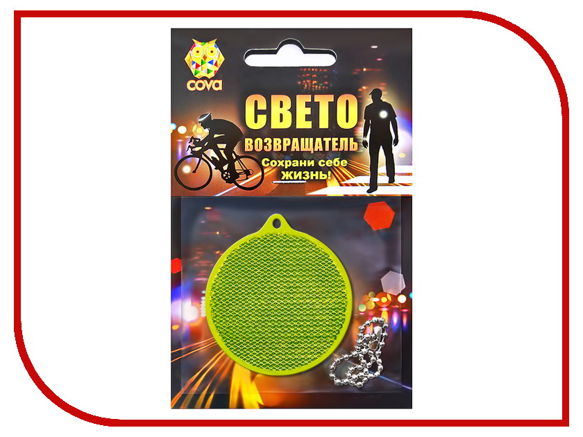 Светоотражатель Cova Подвеска-катафот Круг Yellow 55x60x5mm 333-021
