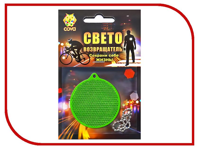Светоотражатель Cova Подвеска-катафот Круг Green 55x60x5mm 333-024<br>