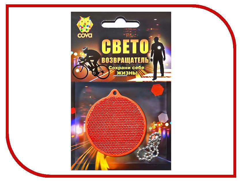 Светоотражатель Cova Подвеска-катафот Круг Red 55x60x5mm 333-023