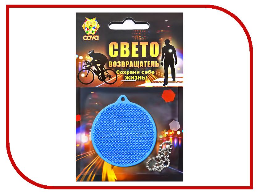 Светоотражатель Cova Подвеска-катафот Круг Blue 55x60x5mm 333-025