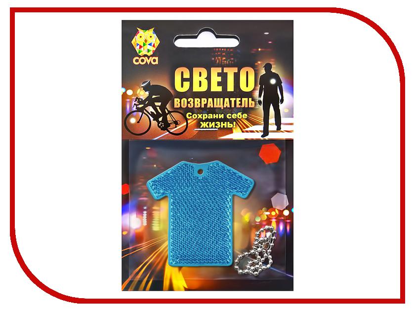Светоотражатель Cova Подвеска-катафот Футболка Blue 64x62x5mm 333-037
