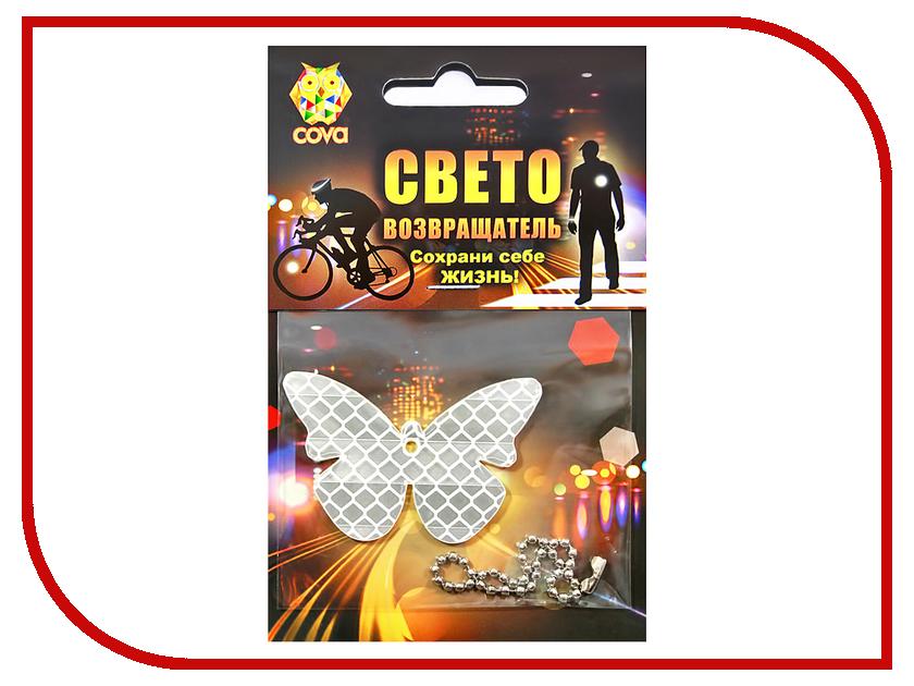 Светоотражатель Cova Подвеска Бабочка White 55x55mm 333-062