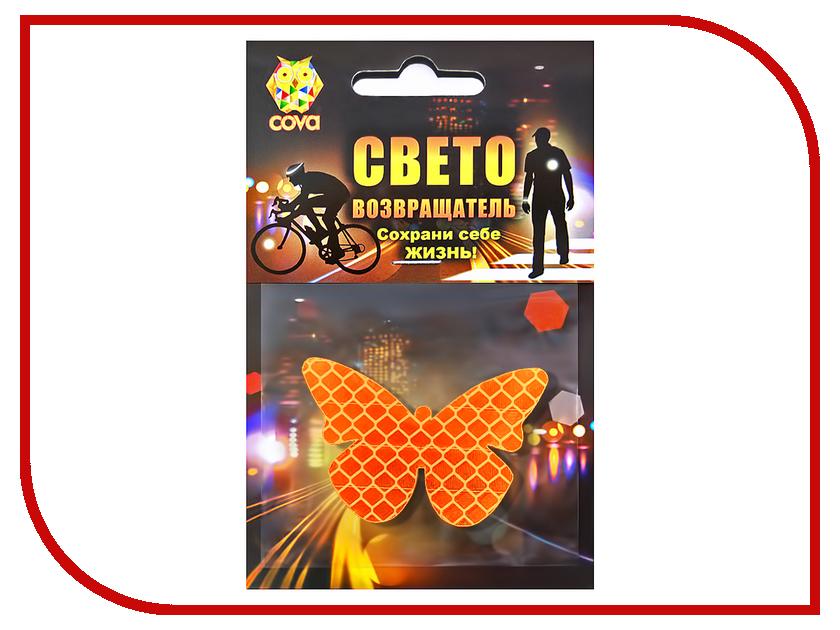 Светоотражатель Cova Значок Бабочка Orange 55x55mm 333-136
