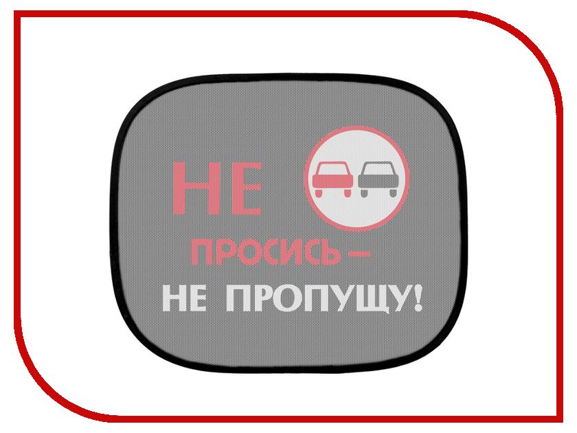 Шторки СИМА-ЛЕНД Не просись - не пропущу 44x36cm 1008675