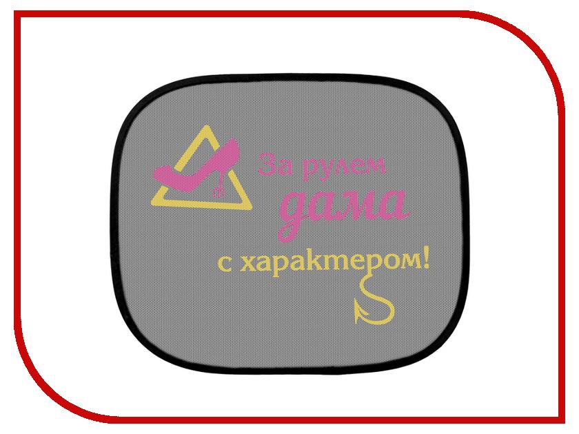 Шторки СИМА-ЛЕНД За рулем дама с характером! 44x36cm 1008673 куплю журналы за рулем