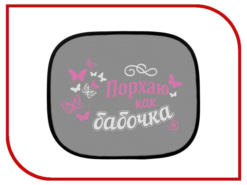 Шторки СИМА-ЛЕНД Порхаю как бабочка 44x36cm 1008668