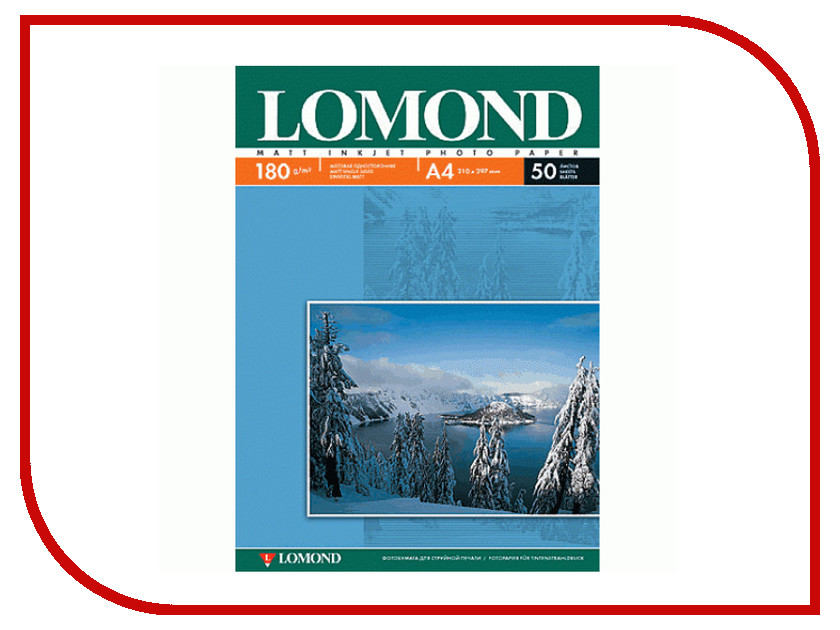 Фотобумага Lomond 0102014 матовая 180g/m2 А4 односторонняя 50 листов фотобумага lomond а4 100г кв м двухсторонняя матовая 100л 0102002