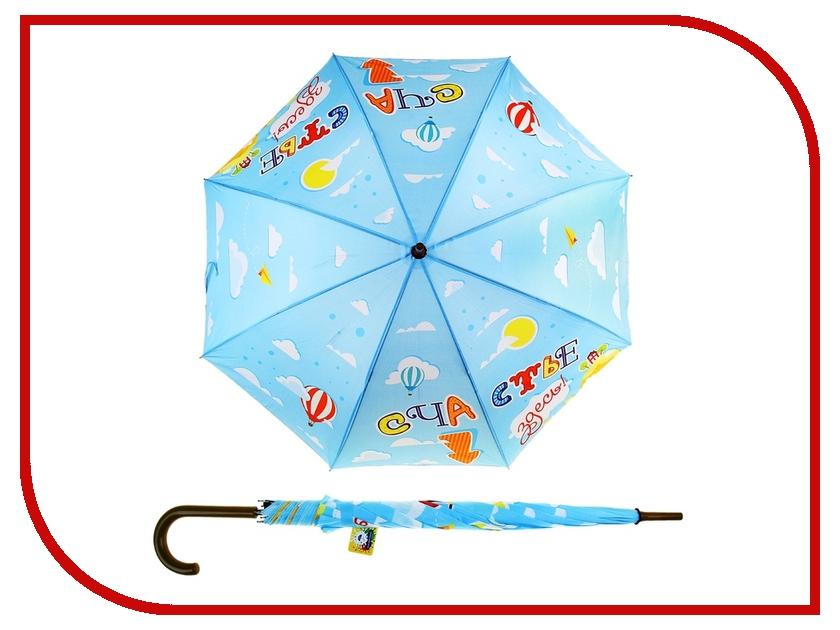 Зонт СИМА-ЛЕНД Счастье здесь 160594