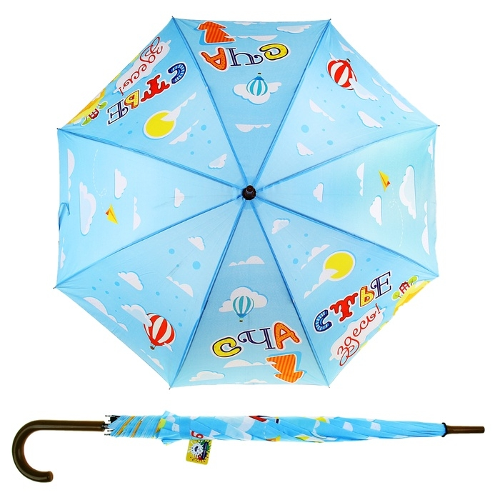 Зонт СИМА-ЛЕНД Счастье здесь 160594<br>