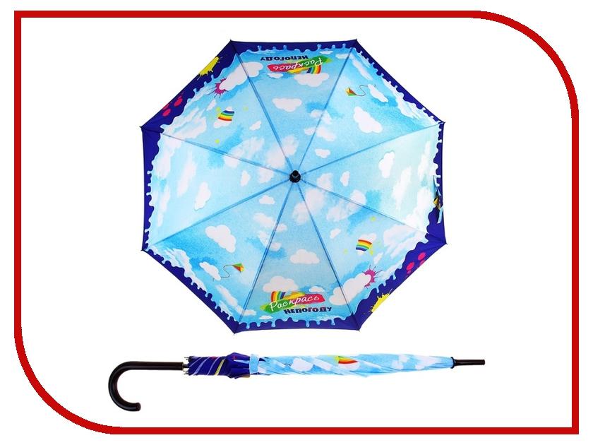 Зонт СИМА-ЛЕНД Раскрась непогоду 160592