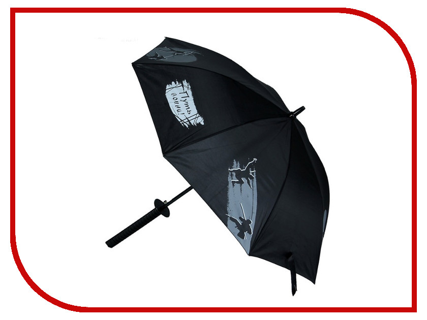 Зонт СИМА-ЛЕНД Путь воина 180750