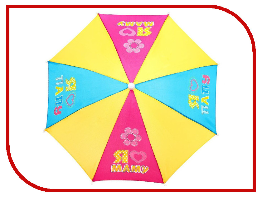 Зонт СИМА-ЛЕНД Я люблю маму и папу 1006833<br>
