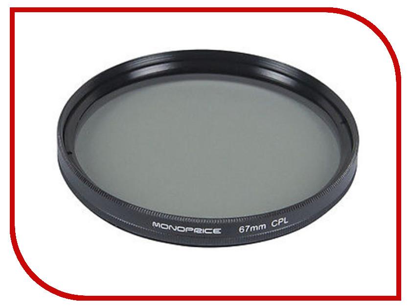 Светофильтр Monoprice CPL 67mm 10176<br>