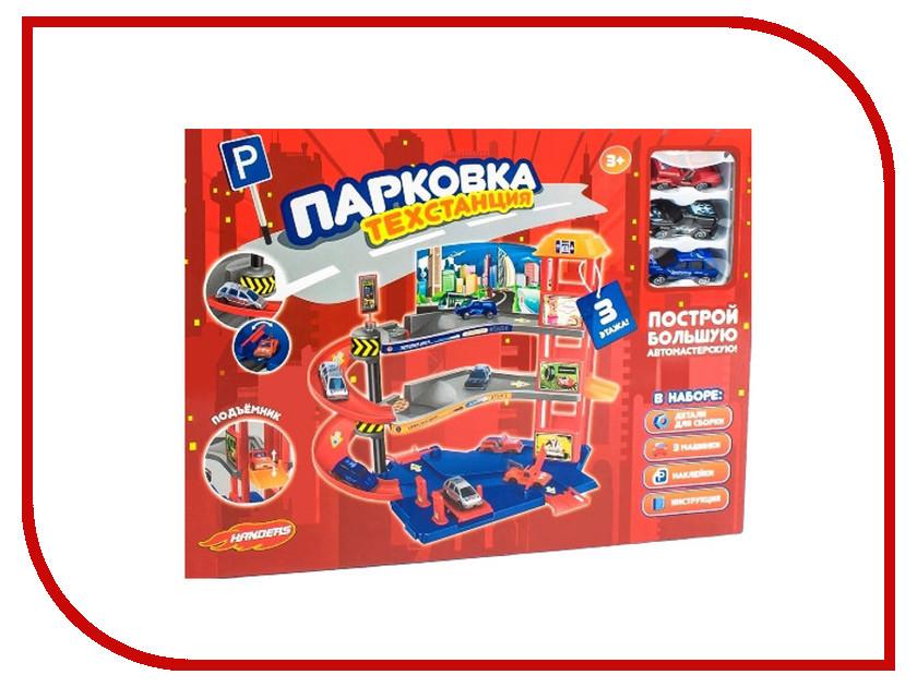 Игрушка Handers Парковка: техстанция HAC1610-005<br>