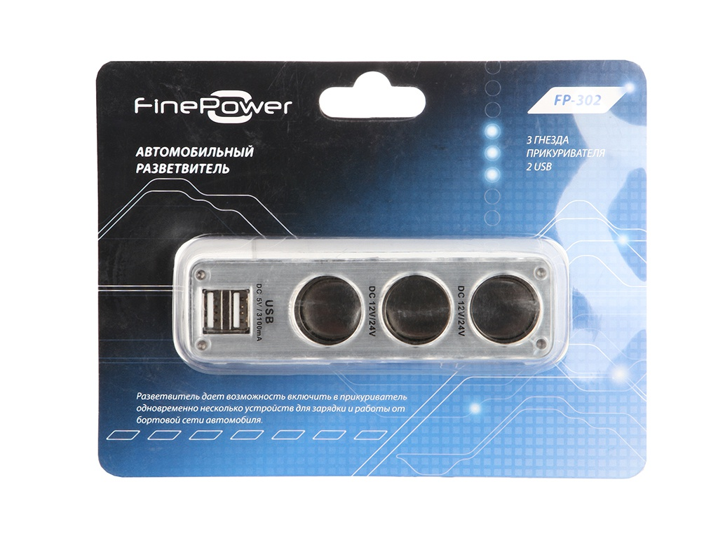 Аксессуар Разветвитель прикуривателя на 3 гнезда и 2 USB FinePower FP-302