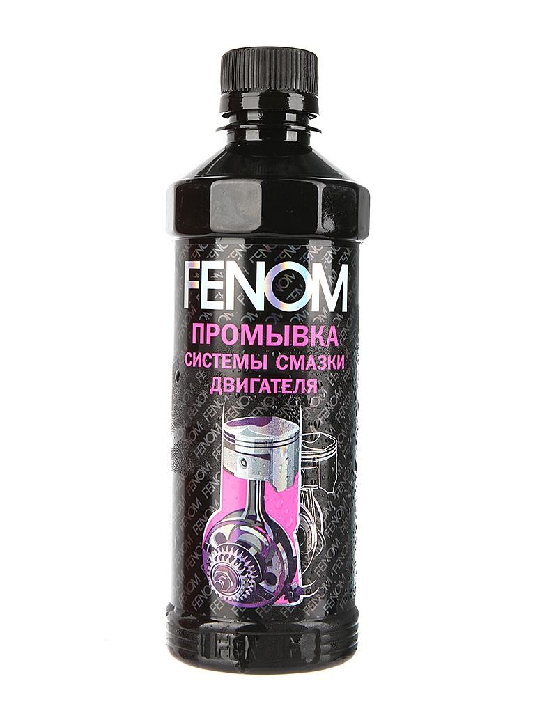Аксессуар Fenom FN1229 промывка двигателя 5 минутная 250мл