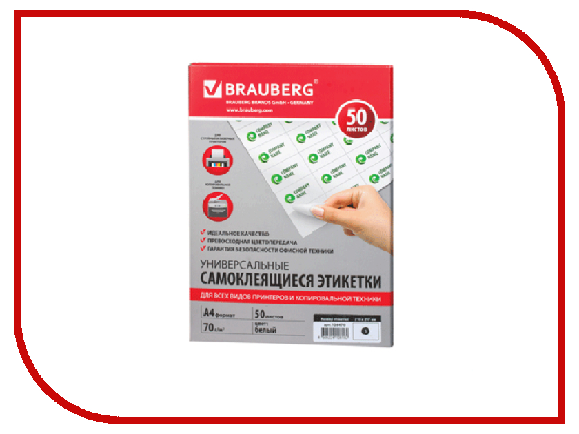 Бумага Brauberg A4 50шт Самоклеящаяся 126470