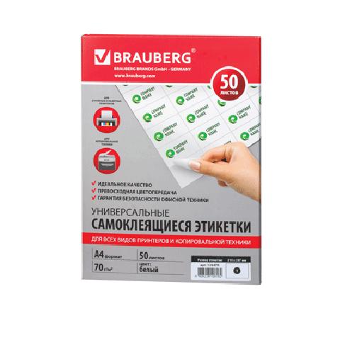 Бумага Brauberg A4 50 листов + Самоклеящаяся этикетка 1шт 126470
