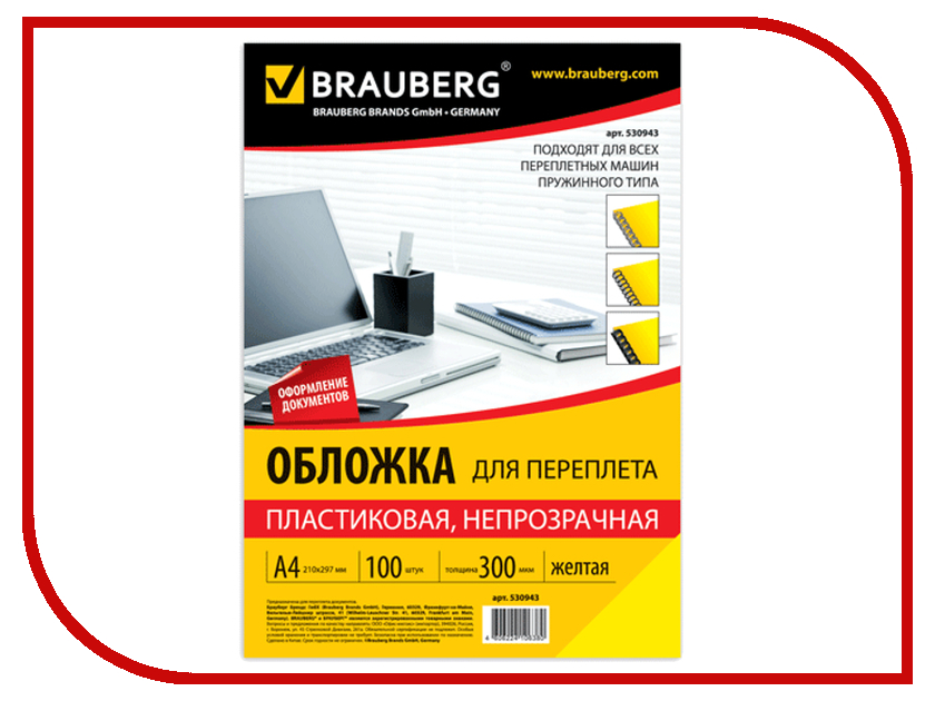 расходные материалы для переплета и ламинирования 530943  Обложка для переплета Brauberg A4 300мкм 100шт Yellow 530943