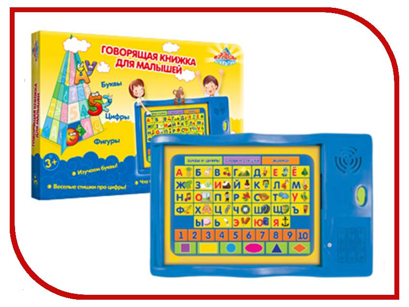 Игрушка KriBly Boo Говорящая книжка для малышей 45294<br>
