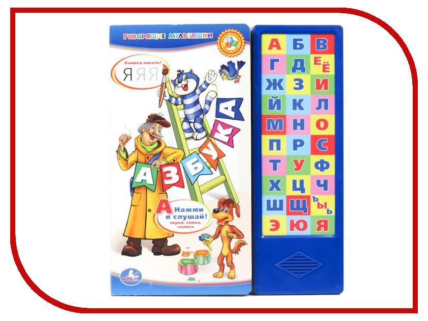 Игрушка УМКА Простоквашино Азбука 9785919415640 / 692133<br>