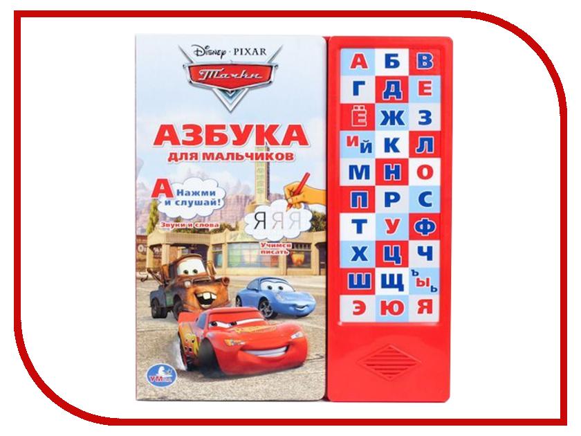 Игрушка УМКА Азбука для мальчиков Тачки 173476 / 692136 / 9785919415404<br>