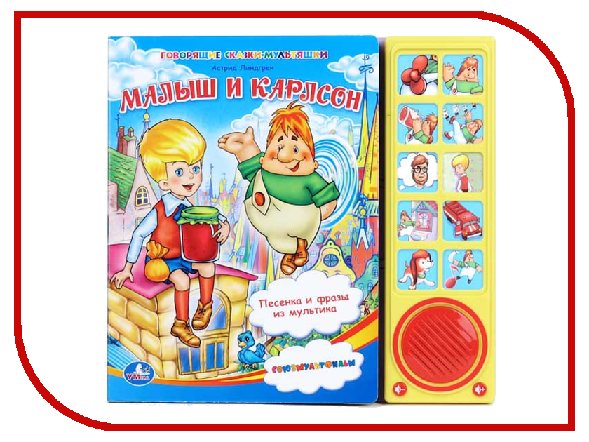 Игрушка УМКА Малыш и Карлсон 9785506000174 / 1122446<br>