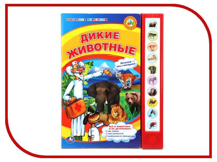 Обучающая книга УМКА Дикие животные 9785919418368 / 1018711 умка фотоаппарат чебурашки умка