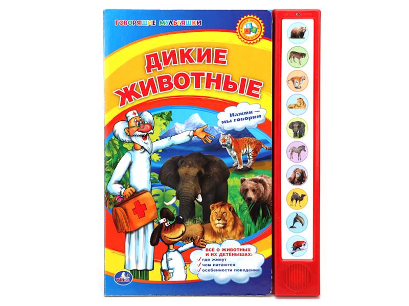 Обучающая книга УМКА Дикие животные 9785919418368 / 1018711<br>