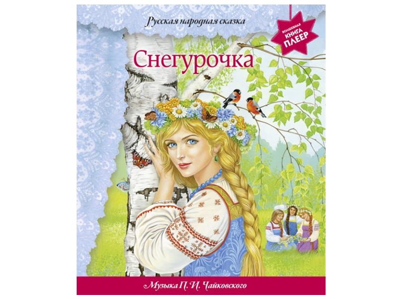 Обучающая книга плеер Эксмо Снегурочка + музыка П.И. Чайковского<br>