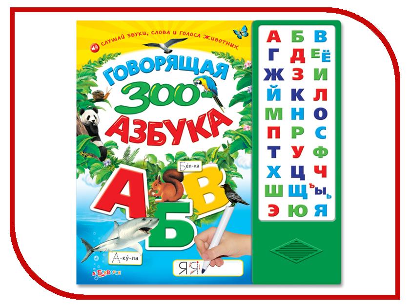 Игрушка Азбукварик Говорящая зоо-азбука 978-5-402-01814-3<br>