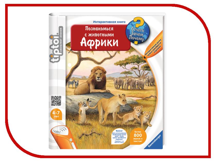 Игрушка Ravensburger tiptoi Познакомься с животными Африки<br>