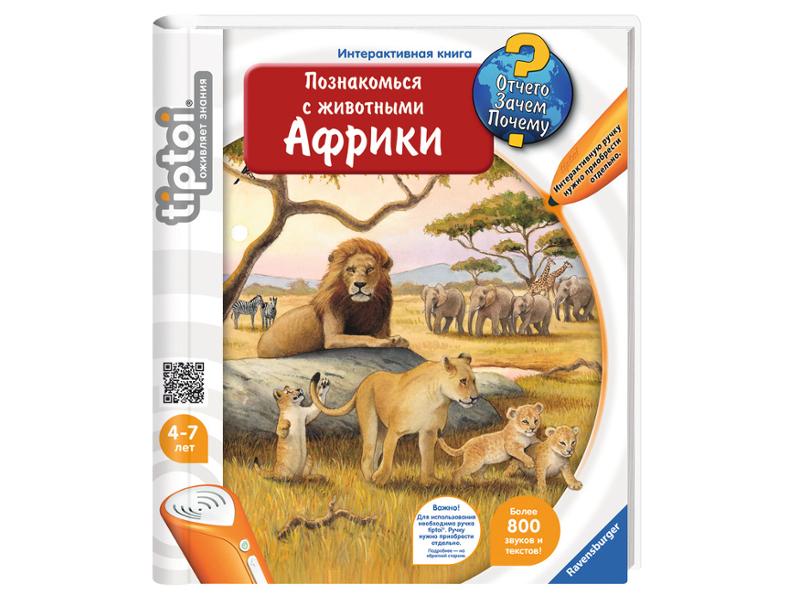 Обучающая книга Ravensburger tiptoi Познакомься с животными Африки<br>