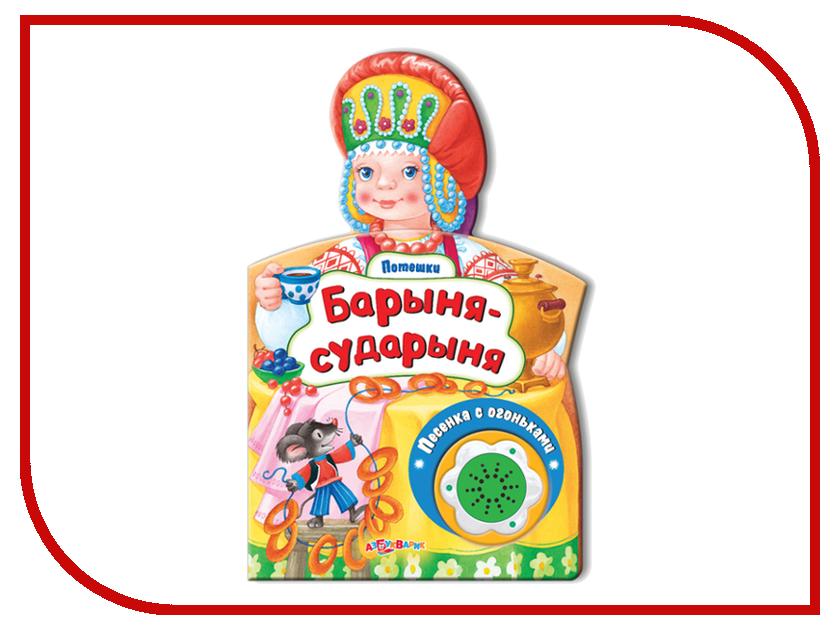Игрушка Азбукварик Барыня-сударыня 978-5-402-01639-2<br>