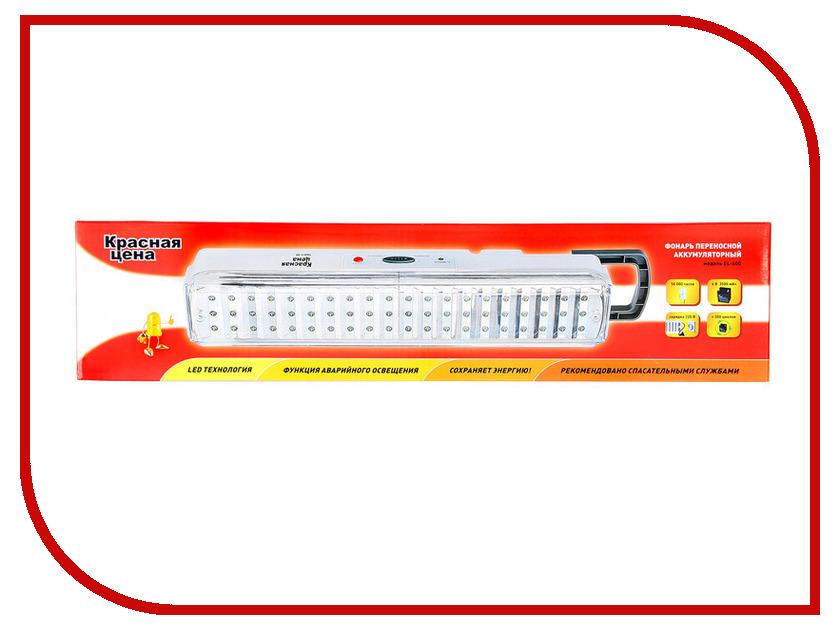 Светильник Красная цена EL-600