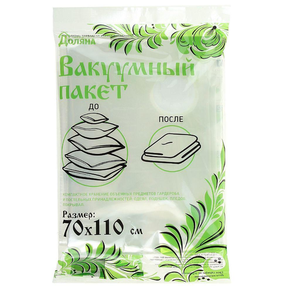 Аксессуар Вакуумный пакет СИМА-ЛЕНД 642645