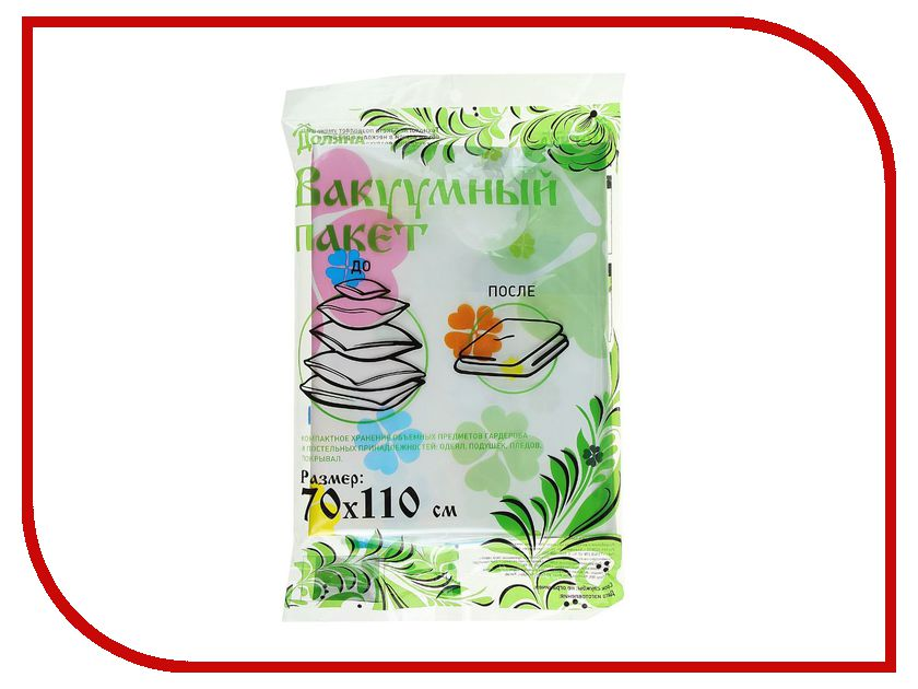 Аксессуар Вакуумный пакет СИМА-ЛЕНД 642646 70х110 см аксессуар сима ленд салфетка с волокнами бамбука 23x18 754820