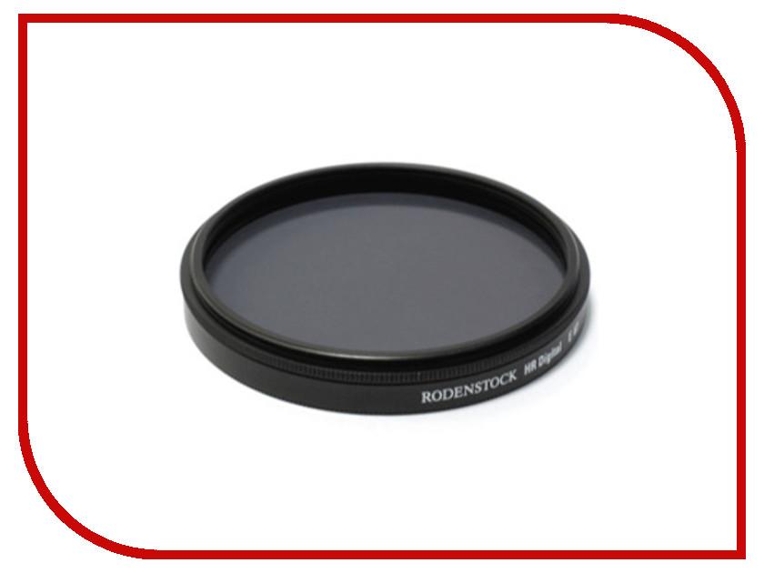 Светофильтр Rodenstock MC-C-PL Digital HR 58mm<br>