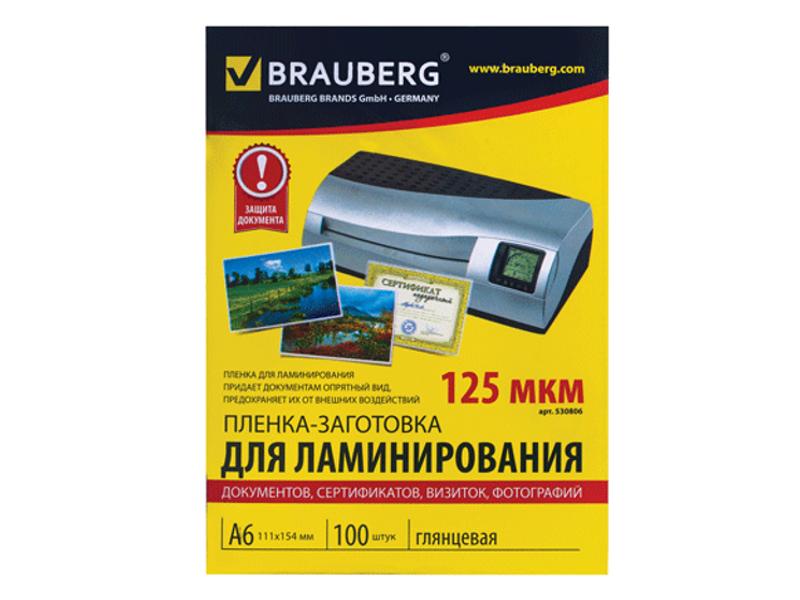 Пленка для ламинирования Brauberg А6 100шт 530806