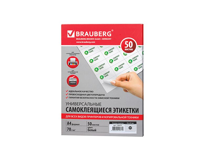 Бумага Brauberg A4 50л + Самоклеющиеся этикетки 24 шт White 126471